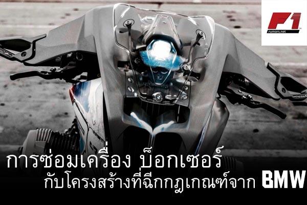 คัสตอมเครื่อง บ็อกเซอร์ กับโครงสร้างที่ฉีกกฎเกณฑ์จาก BMW