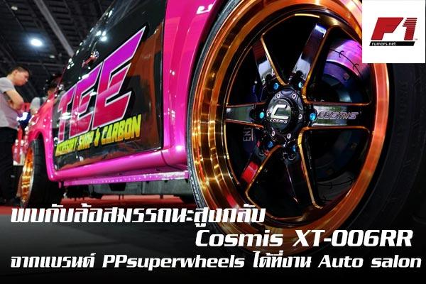 พบกับล้อสมรรถนะสูงกลับ Cosmis XT-006RR จากแบรนด์ PPsuperwheels ได้ที่งาน Auto salon