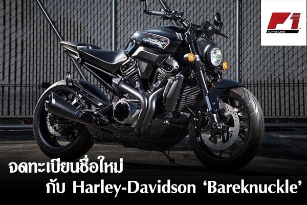 จดทะเบียนชื่อใหม่ กับ Harley-Davidson 'Bareknuckle'
