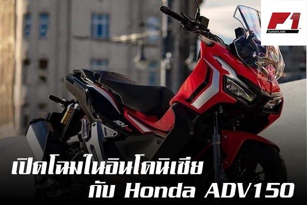 เปิดโฉมในอินโดนิเซีย กับ Honda ADV150