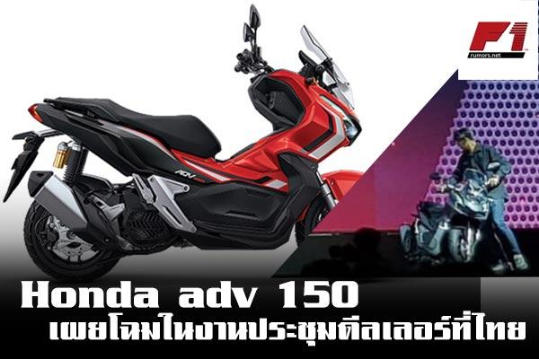 _Honda-adv-150