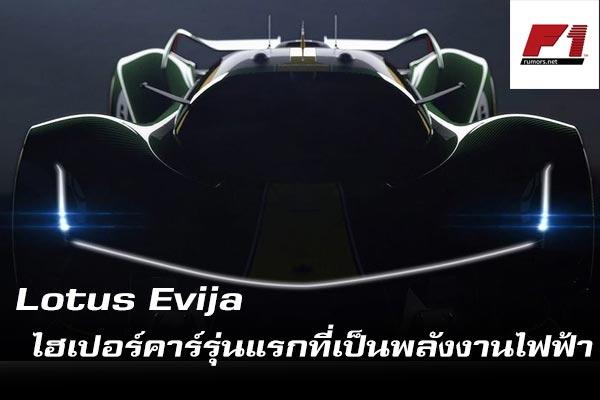 Lotus Evija ไฮเปอร์คาร์รุ่นแรกที่เป็นพลังงานไฟฟ้า