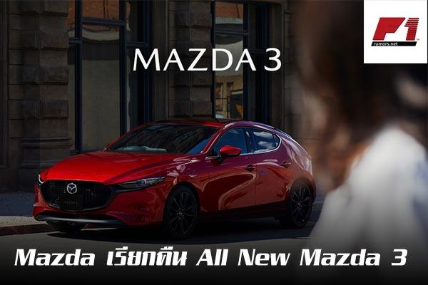 Mazda เรียกคืน All New Mazda 3  จากเหตุน็อตคลายตัวขณะขับ