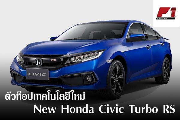New-Honda-Civic-Turbo-RS-