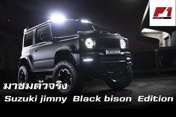 มาชมตัวจริง  Suzuki jimny  Black bison  Edition