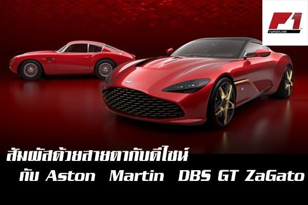 aston--Martin--DBS-GT-ZaGato