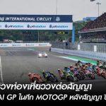 กระทรวงท่องเที่ยววงต่อสัญญา  Thai GP ในศึก MotoGP หลังสัญญา ปี 2020