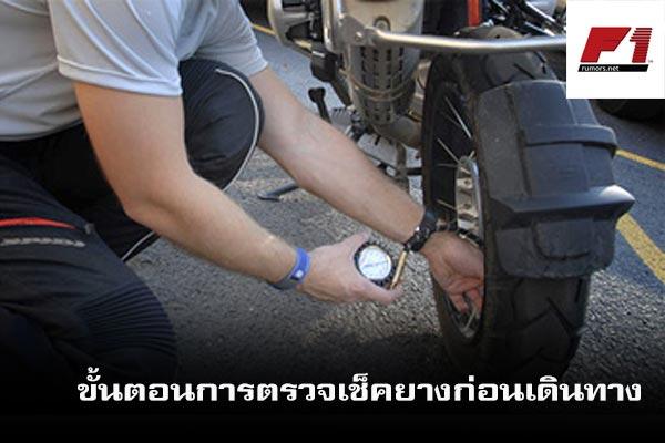 ปลอดภัยไว้ก่อน มาดูขั้นตอนการตรวจเช็คยางก่อนเดินทาง