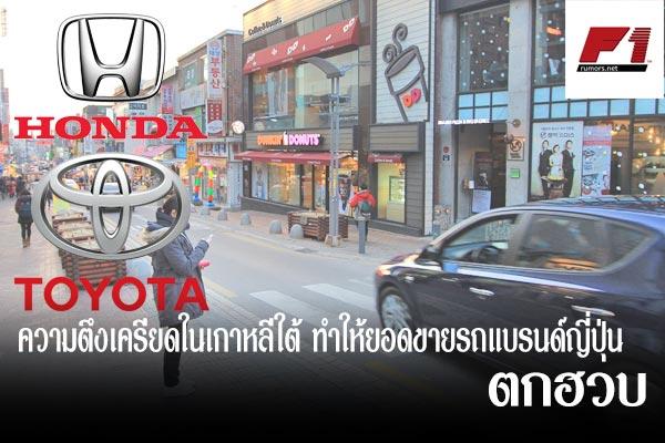 ความตึงเครียดในเกาหลีใต้-ทำให้ยอดขายรถแบรนด์ญี่ปุ่นตกฮวบ