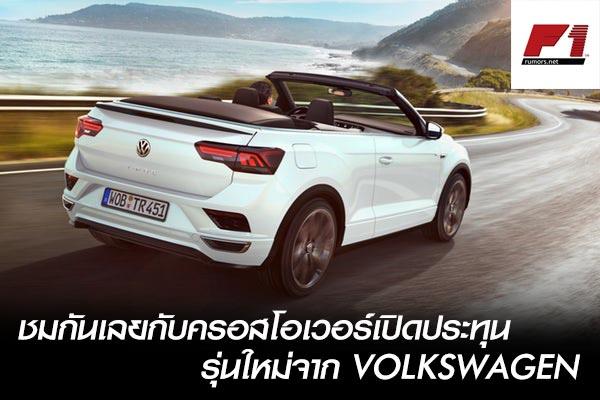ชมกันเลยกับครอสโอเวอร์เปิดประทุนรุ่นใหม่จาก Volkswagen
