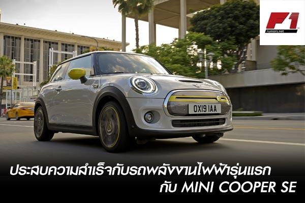 ประสบความสำเร็จกับรถพลังงานไฟฟ้ารุ่นแรกกับ Mini Cooper SE
