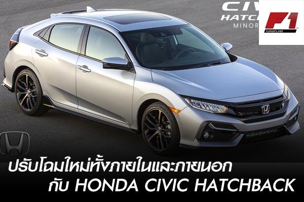 ปรับโฉมใหม่ทั้งภายในและภายนอกกับ Honda Civic hatchback