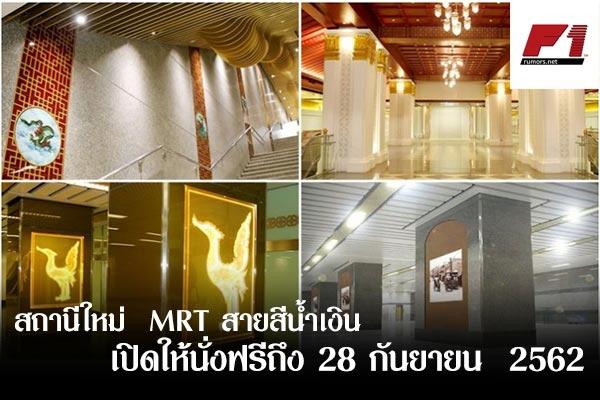 สถานีใหม่  MRT สายสีน้ำเงิน เปิดให้นั่งฟรีถึง 28 กันยายน  2562
