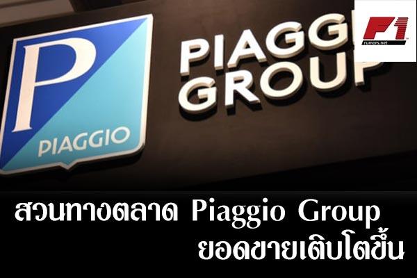 สวนทางตลาด-Piaggio-Group-