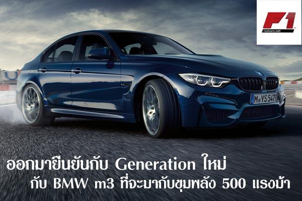 ออกมายืนยันกับ Generation ใหม่กับ BMW m3 ที่จะมากับขุมพลัง 500 แรงม้า