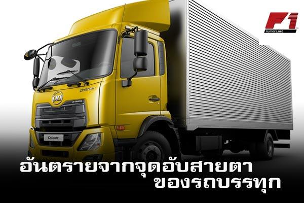 อันตรายจากจุดอับสายตา ของรถบรรทุก