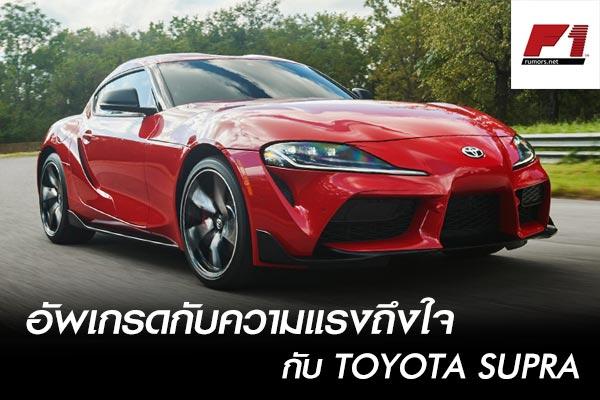 อัพเกรดกับความแรงถึงใจ กับ Toyota Supra