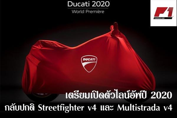 เตรียมเปิดตัวไลน์อัพปี 2020  กลับปกติ Streetfighter v4 และ Multistrada v4