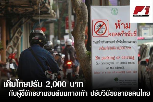 เพิ่มโทษปรับ 2,000 บาท กับผู้ขี่จักรยานยนต์บนทางเท้า ปรับวินัยจราจรคนไทย