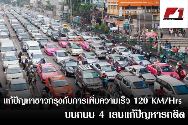 แก้ปัญหาชาวกรุงกับการเพิ่มความเร็ว-120-กิโลเมตร