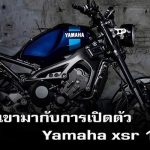 ใกล้เขามากับการเปิดตัว Yamaha xsr 155  กับราคาทะลุแสน