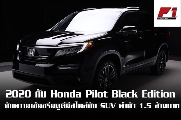 2020 กับ Honda Pilot  Black  Edition กับความเข้มขรึมดูดีมีสไตล์กับ SUV ค่าตัว 1.5 ล้านบาท