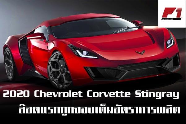 2020 Chevrolet Corvette Stingray ล๊อตแรกถูกจองเต็มอัตราการผลิต