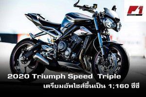 2020-Triumph-Speed--Triple-