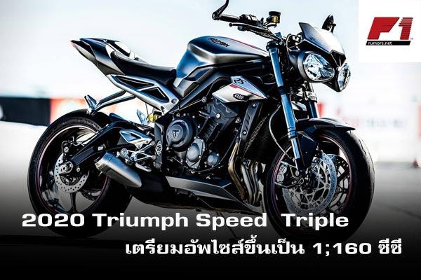 2020 Triumph Speed  Triple  เตรียมอัพไซส์ขึ้นเป็น 1,160 ซีซี