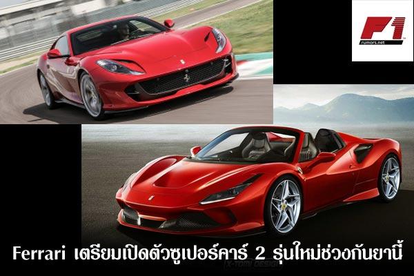 Ferrari เตรียมเปิดตัวซูเปอร์คาร์ 2 รุ่นใหม่ช่วงกันยานี้