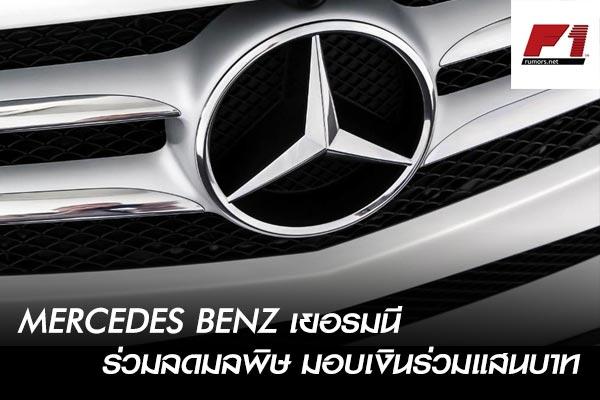 Mercedes Benz เยอรมนี  ร่วมลดมลพิษ มอบเงินร่วมแสนบาท