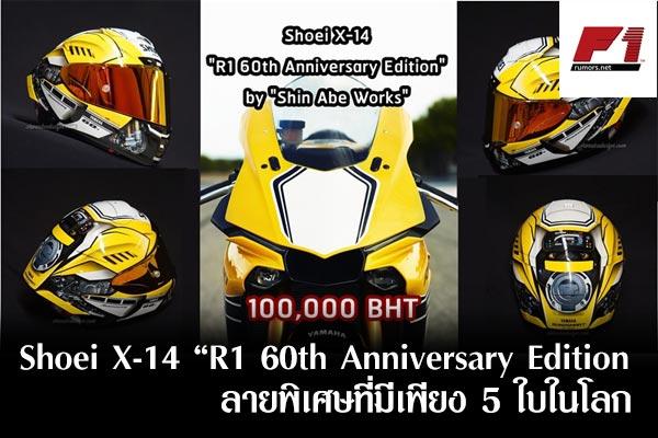 "Shoei-X-14-""R1-60th-Anniversary-Edition"