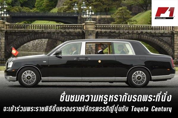 ชื่นชมความหรูหรากับรถที่จะเข้าร่วมพระราชพิธีขึ้นครองราชย์จักรพรรดิญี่ปุ่นกับ Toyota Century