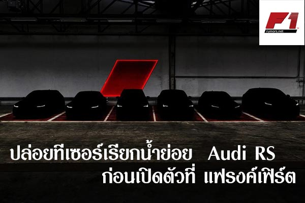 ปล่อยทีเซอร์เรียกน้ำย่อย Audi RS ก่อนเปิดตัวที่ แฟรงค์เฟิร์ต