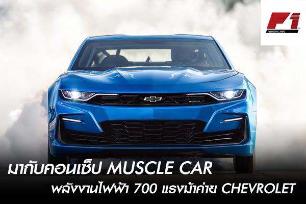 มากับคอนเซ็ป Muscle Car พลังงานไฟฟ้า 700 แรงม้าค่าย Chevrolet