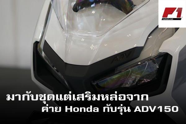 มากับชุดแต่เสริมหล่อจากค่าย Honda กับรุ่น ADV150