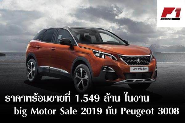 ราคาพร้อมขายที่ 1.549 ล้าน ในงาน big Motor Sale 2019 กับ Peugeot 3008