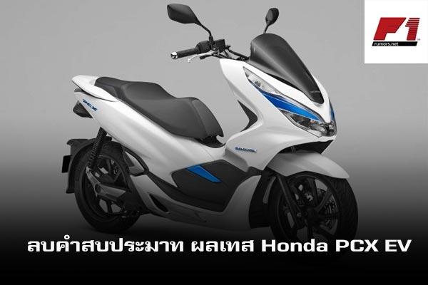 ลบคำสบประมาท ผลเทส Honda PCX EV