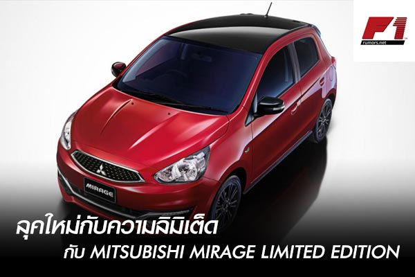 ลุคใหม่กับความลิมิเต็ด กับ Mitsubishi Mirage Limited Edition