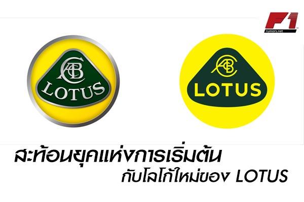 สะท้อนยุคแห่งการเริ่มต้นกับโลโก้ใหม่ของ Lotus
