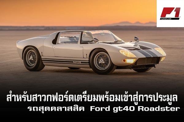สำหรับสาวกฟอร์ด กระเป๋าหนัก เตรียมพร้อมเข้าสู่การประมูล รถสุดคลาสสิค  Ford gt40 Roadster