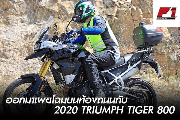 ออกมาเผยโฉมบนท้องถนนกับ 2020 Triumph Tiger 800