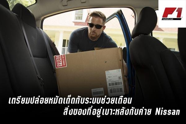 เตรียมปล่อยหมัดเด็ดกับระบบช่วยเตือนสิ่งของที่อยู่เบาะหลังกับค่าย Nissan