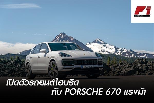 เปิดตัวรถยนต์ไฮบริดกับค่าย Porsche 670 แรงม้า