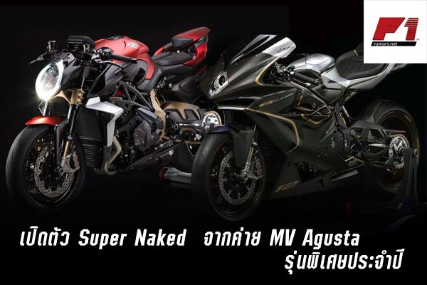 เปิดตัว Super Naked จากค่าย MV Agusta รุ่นพิเศษประจำปี