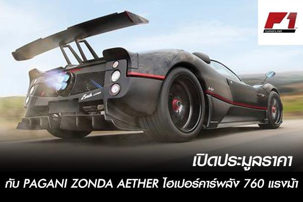 เปิดประมูลราคากับ Pagani Zonda Aether ไฮเปอร์คาร์พลัง 760 แรงม้า