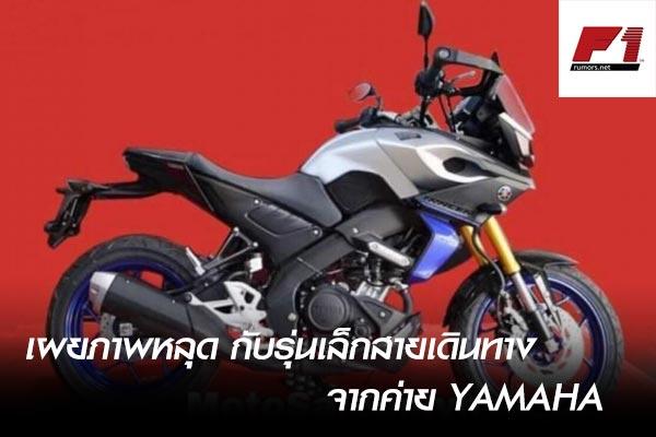 เผยภาพหลุด กับรุ่นเล็กใส่เดินทาง จากค่าย Yamaha