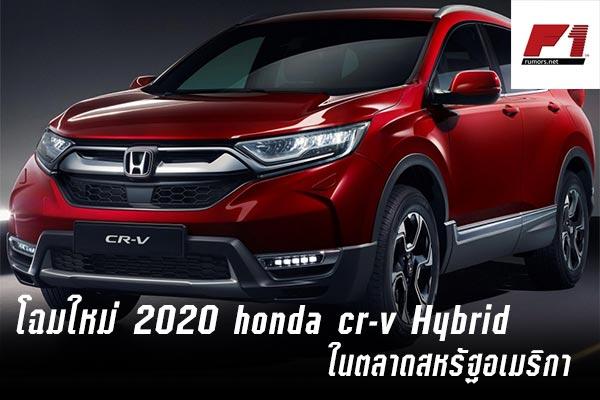 โฉมใหม่ 2020 honda cr-v Hybrid ในตลาดสหรัฐอเมริกา