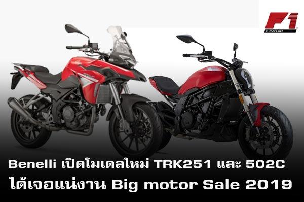 Benelli เปิดโมเดลใหม่ TRK251 และ 502C ได้เจอแน่งาน Big motor Sale 2019