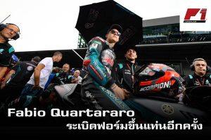 Fabio Quartararo ระเบิดฟอร์มขึ้นแท่นอีกครั้ง